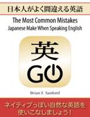 英Go! - 日本人がよく間違える英語