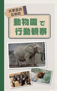 大学生のための動物園で行動観察 Book Cover