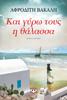 Αφροδίτη Βακάλη - Και Γύρω Τους Η Θάλασσα artwork