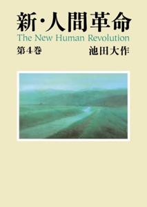 新・人間革命4 Book Cover