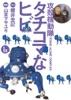 攻殻機動隊S.A.C. タチコマなヒビ(6)