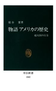 物語 アメリカの歴史 超大国の行方 Book Cover
