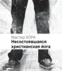 Мастер Хора - Несостоявшаяся христианская йога artwork
