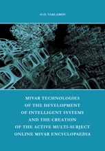 MIVAR Technologies of the Development of Intelligent Systems and the Creation of the Active Multi-Subject Online MIVAR Encyclopaedia
