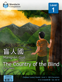 The Country of the Blind (Traditional)