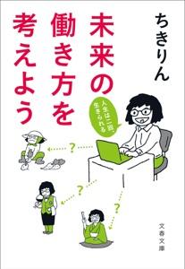 未来の働き方を考えよう 人生は二回、生きられる Book Cover
