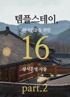 템플스테이: 외국인들을 위한 16개 상시운영 사찰 (Part 2)