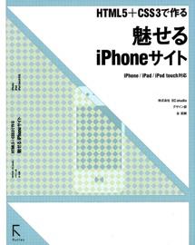 HTML5+CSS3で作る 魅せるiPhoneサイト iPhone/iPad/iPod touch対応 - 谷拓樹
