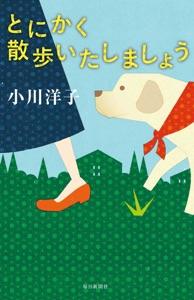 とにかく散歩いたしましょう Book Cover
