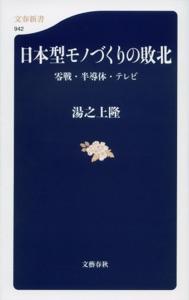 日本型モノづくりの敗北 零戦・半導体・テレビ Book Cover
