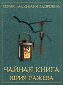 Чайная книга Юрия Ражева