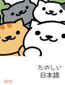 たのしい 日本語