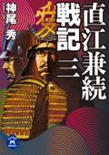 直江兼続戦記03