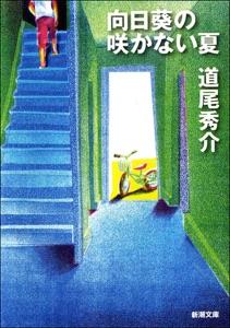 向日葵の咲かない夏 Book Cover