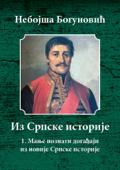 Manje Poznati Događaji iz Novije Srpske Istorije