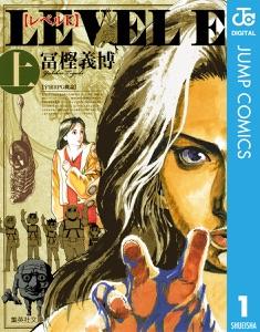 レベルE 上 Book Cover