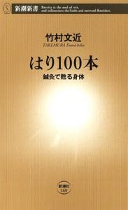 はり100本―鍼灸で甦る身体― Book Cover