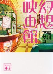 幻想映画館 Book Cover