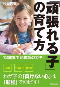 12歳までが成功のカギ!「頑張れる子」の育て方 Book Cover