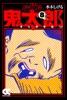 ゲゲゲの鬼太郎 08 鬼太郎夜話(上)