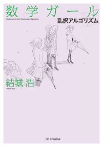 数学ガール/乱択アルゴリズム Book Cover
