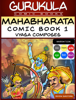 Sriram Raghavan - Mahabharata Comic Book 1 - Vyasa Composes  artwork