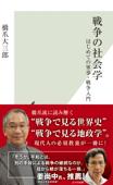戦争の社会学~はじめての軍事・戦争入門~ Book Cover