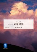ヤマケイ文庫 ドキュメント 気象遭難 Book Cover