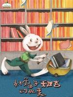 好兔子班吉的故事