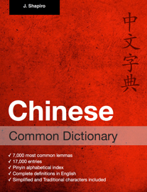 Chinese Common Dictionary