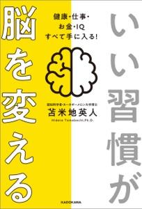 いい習慣が脳を変える 健康・仕事・お金・IQ すべて手に入る! Book Cover