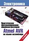 Atmel AVR    3-