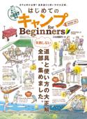 100%ムックシリーズ はじめてのキャンプ for Beginners 2018~19