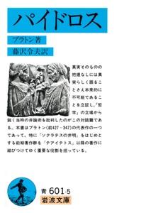 パイドロス Book Cover