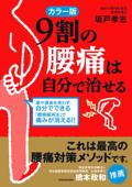 カラー版 9割の腰痛は自分で治せる Book Cover