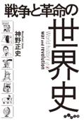 戦争と革命の世界史 Book Cover