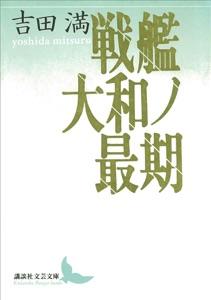 戦艦大和ノ最期 Book Cover