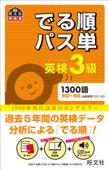 英検3級 でる順パス単(音声DL付) Book Cover