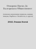 Отворено Писмо До Българската Общественост