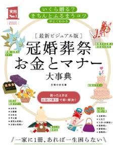 最新ビジュアル版 冠婚葬祭お金とマナー大事典 Book Cover