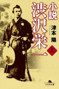 小説 渋沢栄一(上) Book Cover