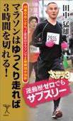 マラソンはゆっくり走れば3時間を切れる! 49歳のおじさん、2度目のマラソンで2時間58分38秒