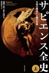 サピエンス全史(上) 文明の構造と人類の幸福 Book Cover