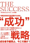 THESUCCESS2000