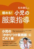 極める!小児の服薬指導 Book Cover