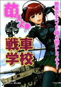 萌えよ!戦車学校 Book Cover