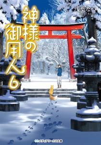 神様の御用人6 Book Cover