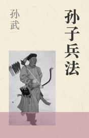 孙子兵法 book
