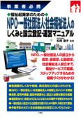 事業者必携 福祉起業家のためのNPO・一般社団法人・社会福祉法人のしくみと設立登記・運営マニュアル