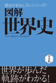 図解 世界史 Book Cover